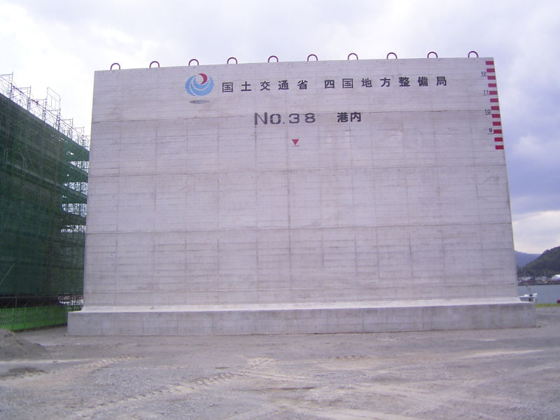 須崎港湾口地区防波堤工事(その(4))